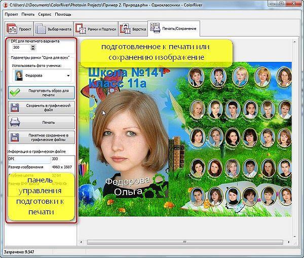 рамки для фото для одноклассниках